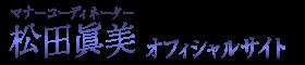 松田眞美オフィシャルサイト